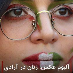 عکسهای تماشاگران زن بازی ایران کامبوج
