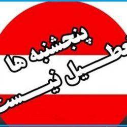 علت پذیرفته نشدن تعطیلی پنجشنبه توسط دولت