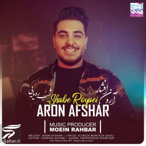 aron afshar newmusic دانلود آهنگ شب رویایی آرون افشار