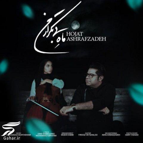 hojat ashrafzadeh mahe bi tekrare man دانلود آهنگ ماه بی تکرار من حجت اشرف زاده