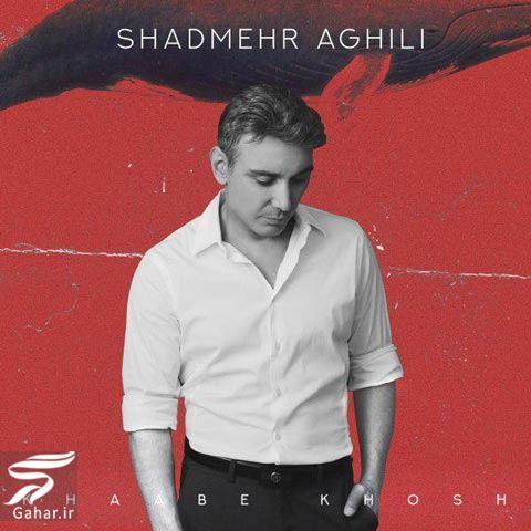 matne ahang KhaabeKhosh Shadmehr Aghili متن آهنگ خواب خوش شادمهر عقیلی
