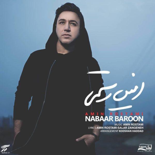nabarbaroon e1572070251956 دانلود آهنگ نبار بارون امین رستمی + متن آهنگ