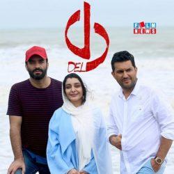 زمان پخش سریال دل از شبکه نمایش خانگی