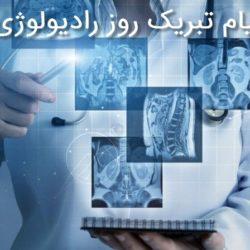 پیام تبریک روز رادیولوژی ( ۸ نوامبر)