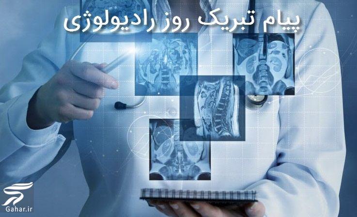Radiology Day3 پیام تبریک روز رادیولوژی ( 8 نوامبر)