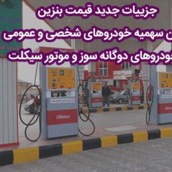 گران شدن بنزین آبان ۹۸ ( جزییات قیمت و سهمیه بندی بنزین)