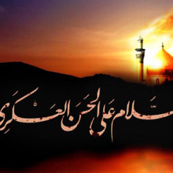 متن پیام تسلیت شهادت امام حسن عسکری (ع), جدید 1400 -گهر