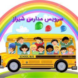 سایت ثبت نام سرویس مدارس شیراز