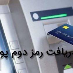 رمز پویا یا رمز دوم یکبار مصرف چیست + آموزش دریافت رمز برای هر بانک