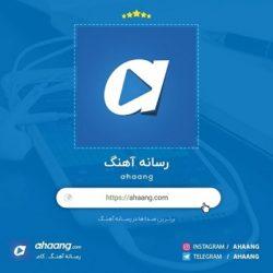 معرفی رسانه آهنگ: بهترین سایت دانلود آهنگ جدید ایرانی