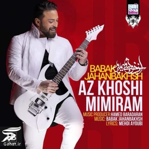 babak jahanbakhsh music dey98 دانلود آهنگ از خوشی میمیرم بابک جهانبخش
