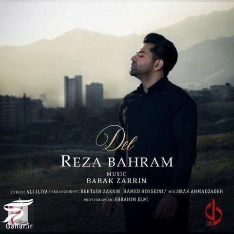 del titraj reza bahram دانلود آهنگ دل از رضا بهرام (تیتراژ ابتدایی سریال دل)