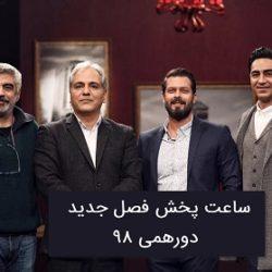 ساعت پخش فصل 4 دورهمی در شب یلدا