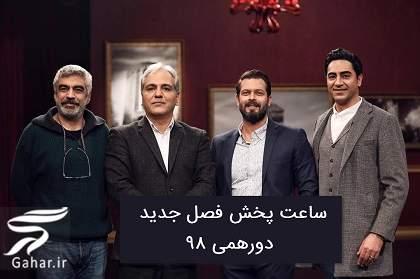 fasle 4 dorehami زمان پخش فصل جدید دورهمی از تلویزیون