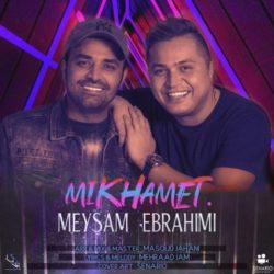 دانلود آهنگ میخوامت میثم ابراهیمی (پیشنهاد دانلود)
