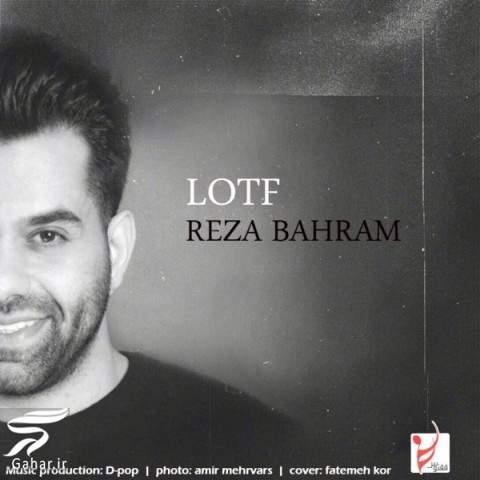 reza bahram lotf دانلود آهنگ لطف رضا بهرام + متن آهنگ