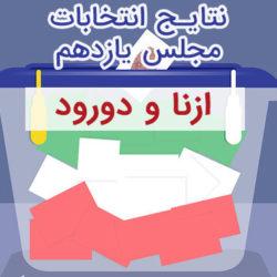 نتایج انتخابات ازنا و دورود