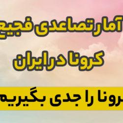 آمار فجیع مبتلایان به کرونا در ایران