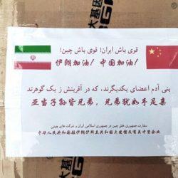 کشور چین ۵۰۰۰ کیت تشخیص کرونا به ایران فرستاد