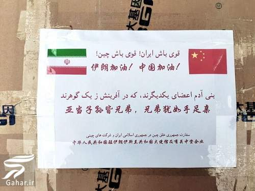 kit corona کشور چین 5000 کیت تشخیص کرونا به ایران فرستاد