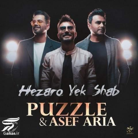 puzzle band asef aria hezaro yek shab دانلود آهنگ هزار و یک شب از پازل بند و آصف آریا