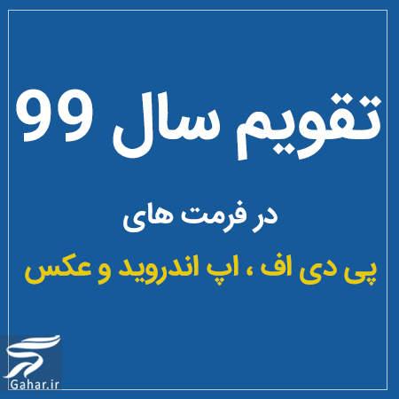taghvim99 دانلود تقویم 99 (تقویم سال 99 در فرمت عکس و اپلیکیشن و Pdf)