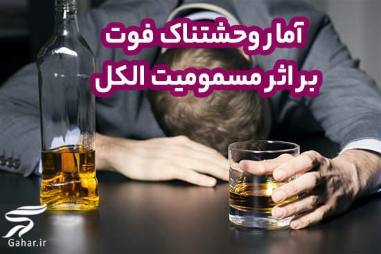 آمار وحشتناک فوت بر اثر مصرف الکل تقلبی, جدید 1400 -گهر