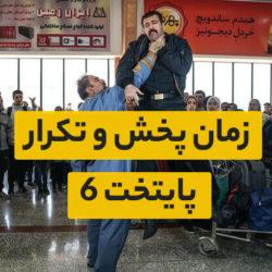 تکرار پایتخت 6