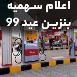 سهمیه بنزین عید ۹۹ اعلام شد + زمان واریز