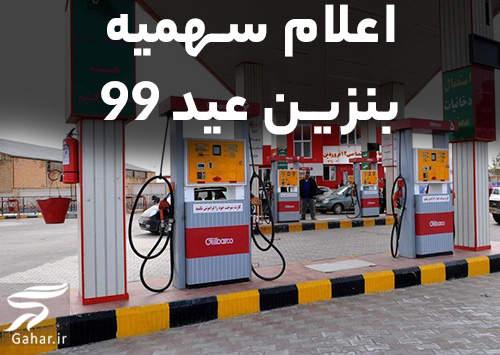 سهمیه بنزین عید ۹۹ اعلام شد + زمان واریز, جدید 1400 -گهر