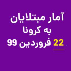 آمار مبتلایان کرونا ۲۲ فروردین ۹۹ ایران و جهان
