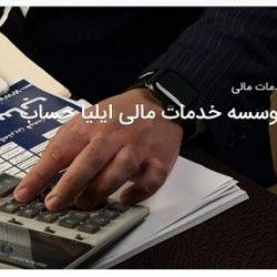 بهترین شرکت های حسابداری در ایران