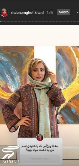 چالش جالب و اخلاقی شبنم قلی خانی در اینستاگرام · جدید ۹۹ -گهر