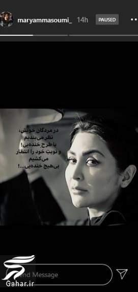 عکس سیاه و سفید مریم معصومی و متن عاشقانه اش, جدید 1400 -گهر