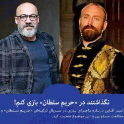 ادعای عجیب امیر آقایی در مورد سریال حریم سلطان