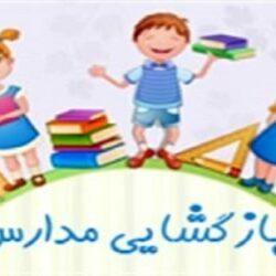 تغییر زمان بازگشایی مدارس و مراکز آموزشی