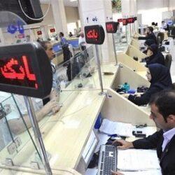 اعلام نرخ جدید سود سپرده های بانکی / تیر ماه ۹۹