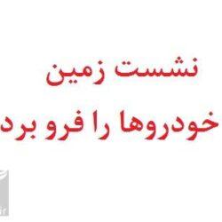 نشست زمین در تبریز