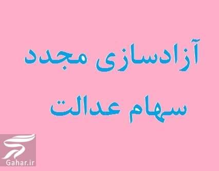 saham edalat. آزادسازی مجدد سهام عدالت/ جزییات