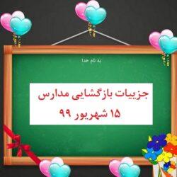 جزئیات بازگشایی مدارس در ۱۵ شهریور / کلاسها حضوری یا غیرحضوری برگزار می شوند؟, جدید 1400 -گهر