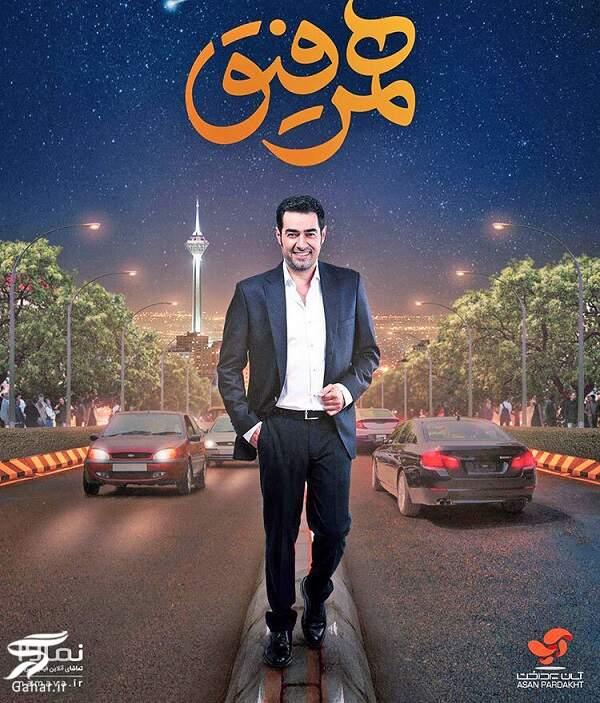 زمان پخش برنامه همرفیق با اجرای شهاب حسینی, جدید 1400 -گهر
