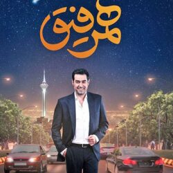 زمان پخش برنامه همرفیق با اجرای شهاب حسینی