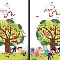 عذرخواهی وزیر آموزش و پرورش به حذف تصویر دختران از جلد کتاب
