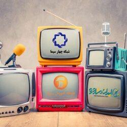 اعلام زمان کلاس های مدرسه تلویزیونی روز پنجشنبه