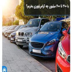 خرید و فروش ماشین کراس اوور ۴۰۰ میلیونی