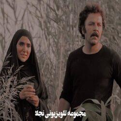 خلاصه سریال نجلا + بازیگران
