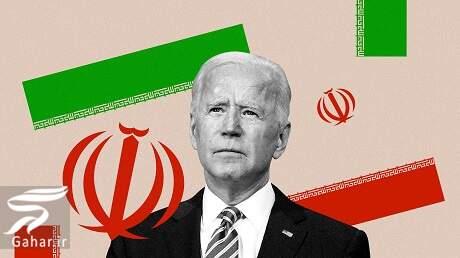 تصمیم بایدن درباره ایران چیست؟, جدید 1400 -گهر