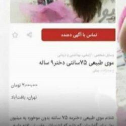 آگهی غم انگیز فروش موی دختربچه برای خرید موبایل+ عکس, جدید 99 -گهر