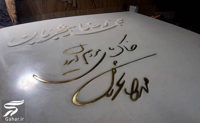 اولین عکس منتشر شده از سنگ قبر شجریان, جدید 1400 -گهر