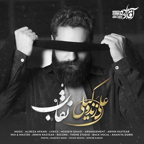 دانلود آهنگ نقاب علی زند وکیلی (تیتراژ قسمت ۲۴ آقازاده), جدید 1400 -گهر